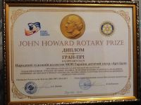 howardprize